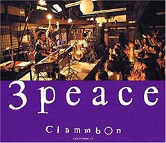 クラムボン「3 peace 〜live at 百年蔵〜」(CDジャケット)