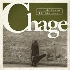 Chage 「たった一度の人生ならば」(CDジャケット)