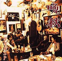 ガガガSP「晩秋」(CDジャケット)