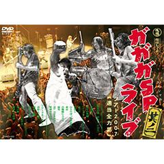ガガガSPライブ 其ノ二〜適当全力男ツアー2007 (DVDジャケット)