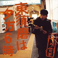 コザック前田「東須磨は夕方6時 」(CDジャケット)