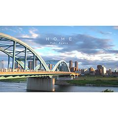 土岐麻子「HOME」MV