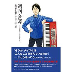 金澤ダイスケ「週刊金澤」