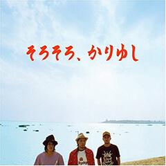 かりゆし58「そろそろ、かりゆし」(CDジャケット)