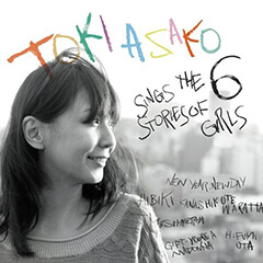 土岐麻子「sings the stories of 6 girls」(CDジャケット)