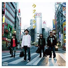 かりゆし58「ウクイウタ」(CDジャケット)