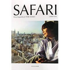 土岐麻子百科「SAFARI」(パンフレット)