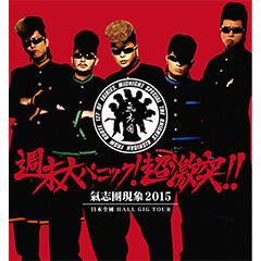 氣志團現象 2015 日本全國 HALL GIG TOUR「週末大パニック!超激突」(ポスター)